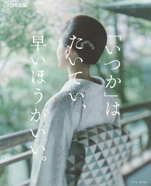 1227_kimono_omote.ai