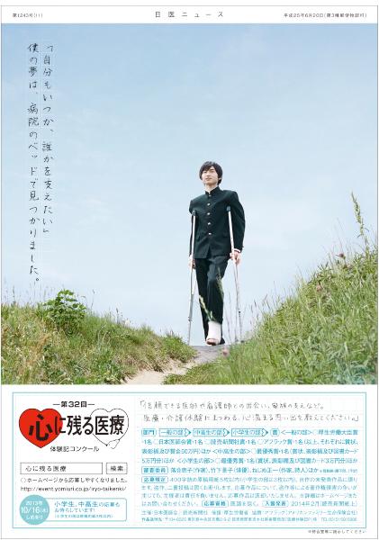 nichii_news_0529